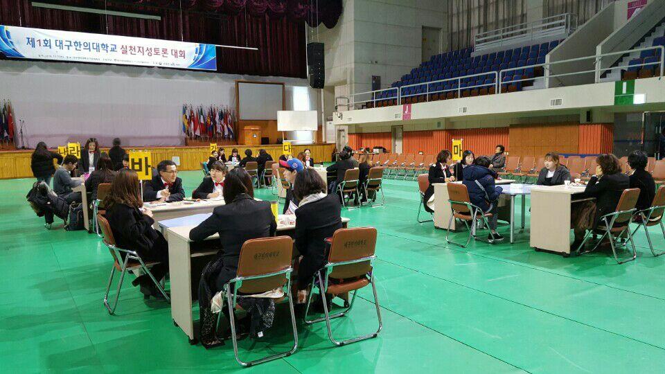 2016.12.07 실천지성토론대회